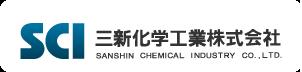 三新化学工業株式会社