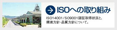 ISOへの取組み